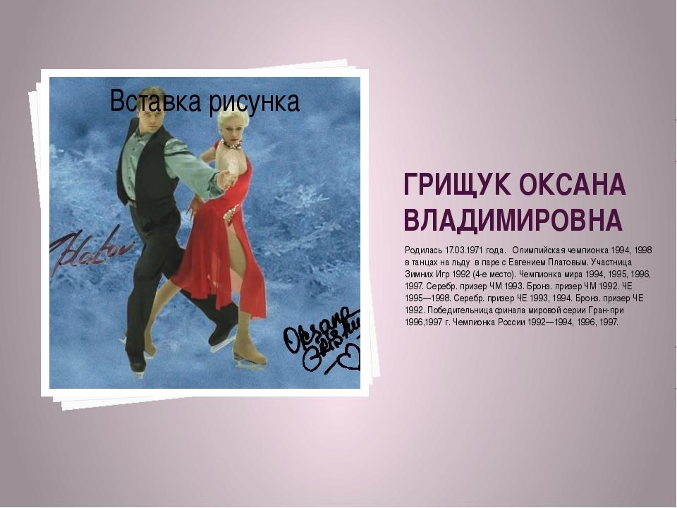 ГРИЩУК ОКСАНА ВЛАДИМИРОВНА Родилась 17.03.1971 года. Олимпийская чемпионка 19...
