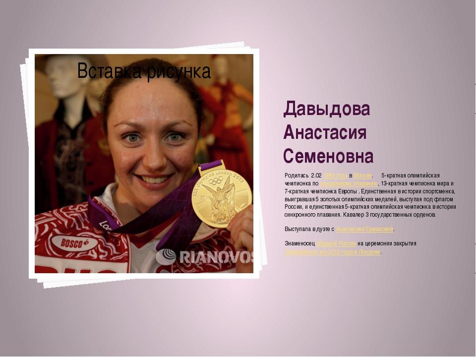 Давыдова Анастасия Семеновна Родилась 2.021983 года вМоскве. 5-кратная оли...