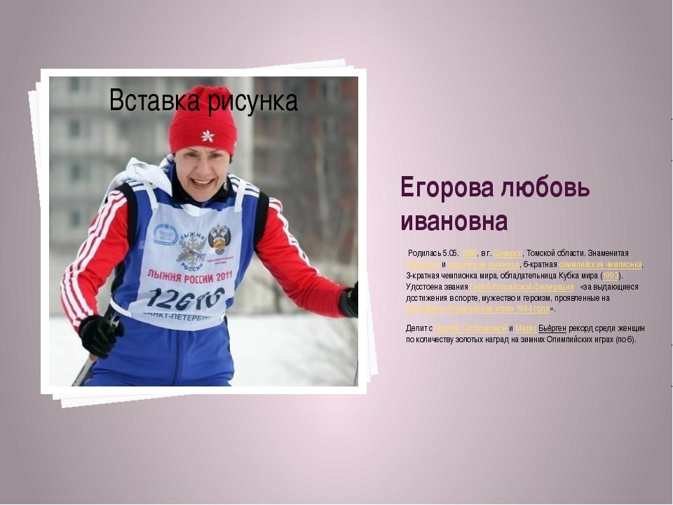 Егорова любовь ивановна Родилась5.05.1966, в г.Северск,Томской области....