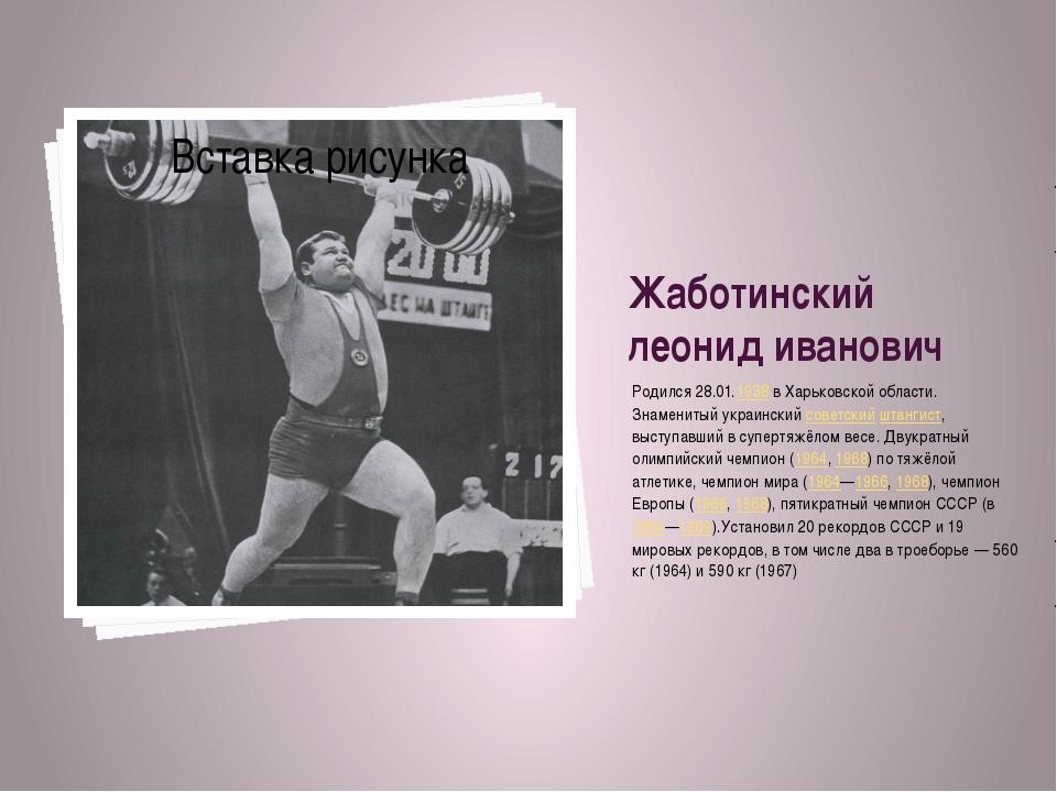Жаботинский леонид иванович Родился28.01.1938 вХарьковской области. Знамени...