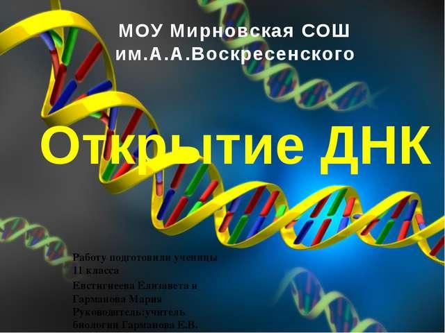 МОУ Мирновская СОШ им.А.А.Воскресенского Открытие ДНК Работу подготовили учен...