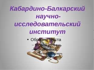 Кабардино-Балкарский научно-исследовательский институт