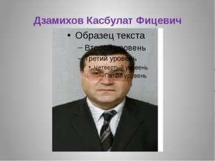 Дзамихов Касбулат Фицевич
