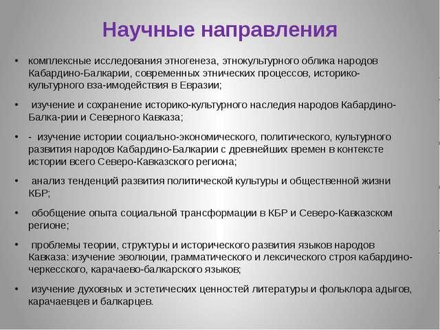 Научные направления комплексные исследования этногенеза, этнокультурного обли...