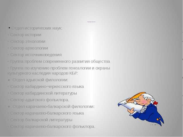Структура института Отдел исторических наук: ▫ Сектор истории ▫ Сектор этнол...