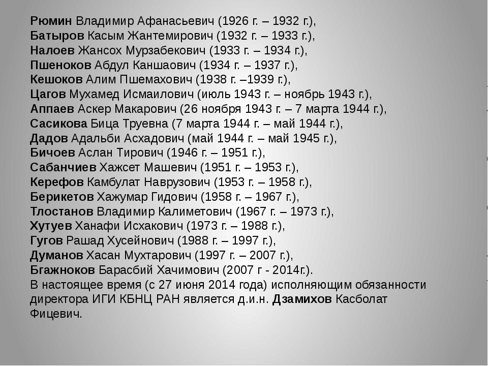 Рюмин Владимир Афанасьевич (1926 г. – 1932 г.), Батыров Касым Жантемирович (...