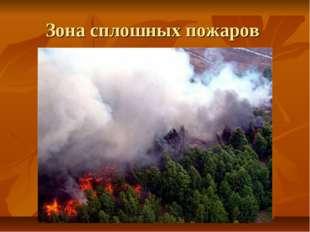 Зона сплошных пожаров