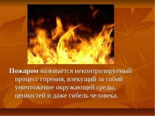 Пожаром называется неконтролируемый процесс горения, влекущий за собой уничто