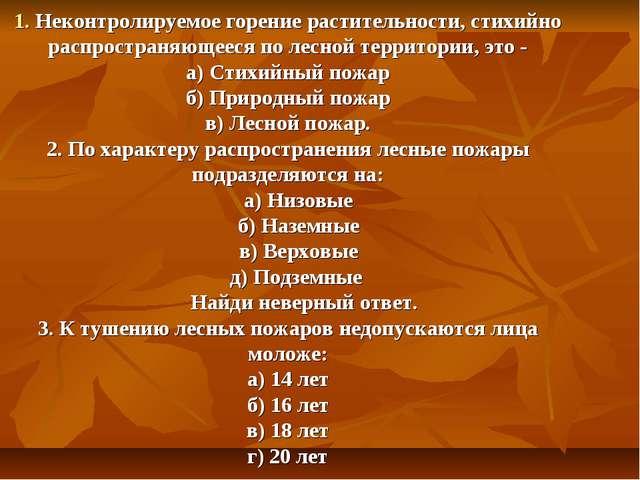 1. Неконтролируемое горение растительности, стихийно распространяющееся по ле...