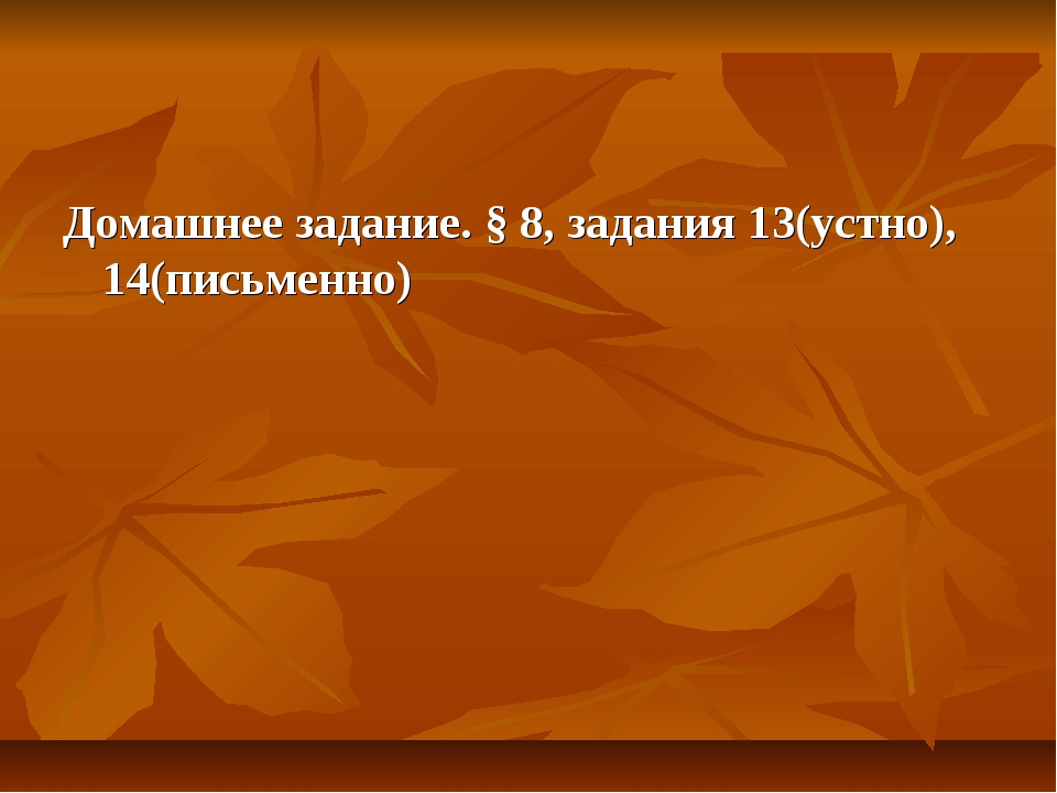 Домашнее задание. § 8, задания 13(устно), 14(письменно)
