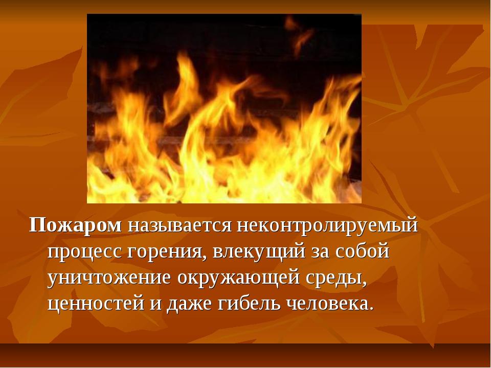 Пожаром называется неконтролируемый процесс горения, влекущий за собой уничто...