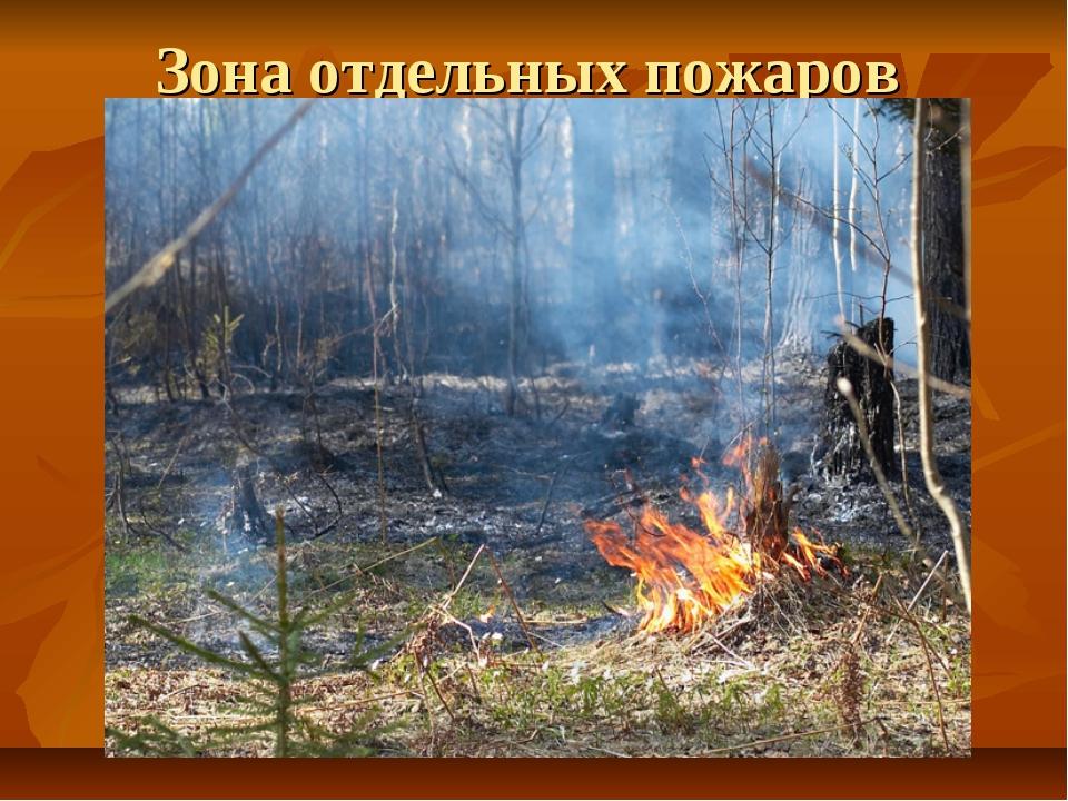Зона отдельных пожаров