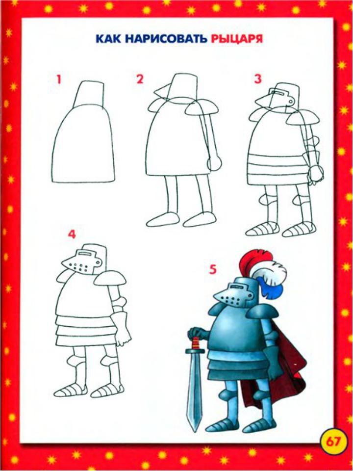 уроки ресавание как нарисавать рыцаря Николаевна 2016-12-19