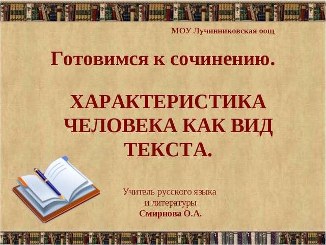 Готовимся к сочинению. Учитель русского языка и литературы Смирнова О.А. МОУ...
