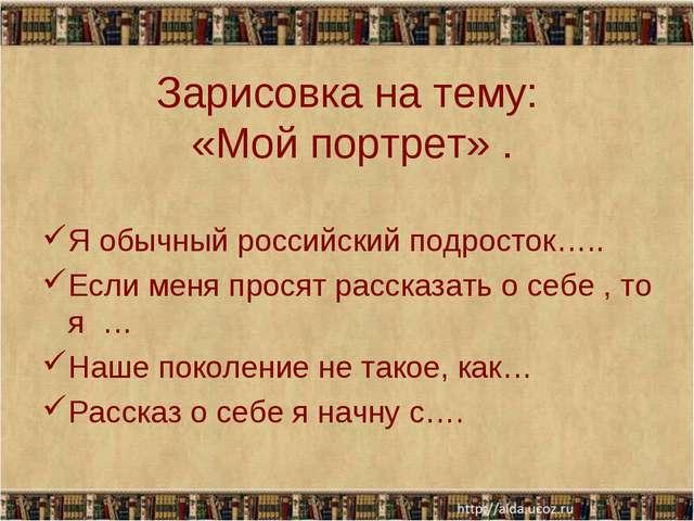 Зарисовка на тему: «Мой портрет» . Я обычный российский подросток….. Если мен...
