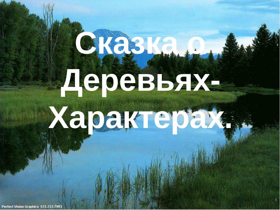 Сказка о Деревьях-Характерах. *