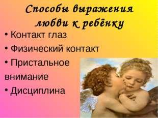 Способы выражения любви к ребёнку Контакт глаз Физический контакт Пристальное