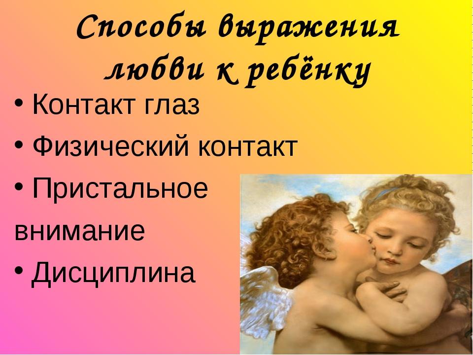 Способы выражения любви к ребёнку Контакт глаз Физический контакт Пристальное...