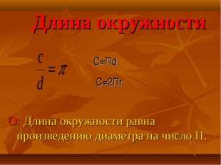 Длина окружности О: Длина окружности равна произведению диаметра на число П.