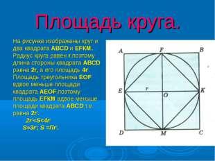 Площадь круга. На рисунке изображены круг и два квадрата АВСD и ЕFКМ. Радиус