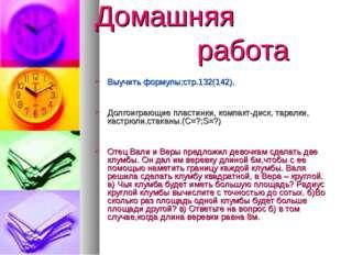Домашняя работа Выучить формулы;стр.132(142). Долгоиграющие пластинки, компак