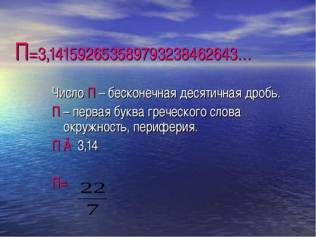 П=3,141592653589793238462643… Число П – бесконечная десятичная дробь. П – пе...