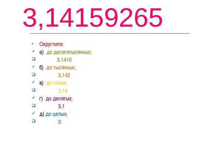 Округлите: а) до десятитысячных; 3,1416 б) до тысячных; 3,142 в) до сотых; 3,...