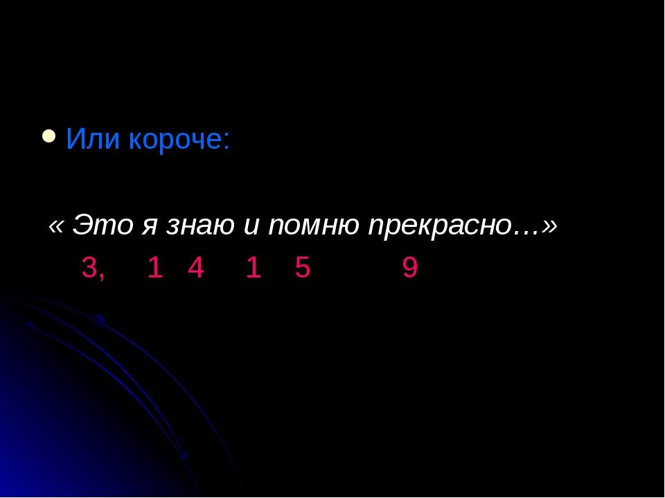 Или короче: « Это я знаю и помню прекрасно…» 3, 1 4 1 5 9