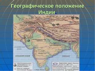 * Географическое положение Индии.