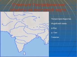Отметьте Географические объекты на контурной карте. Полуостров Индостан. Инди