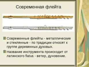 Современная флейта Современные флейты - металлические и стеклянные - по тради