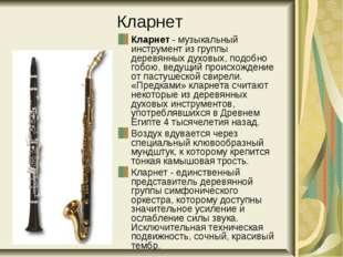 Кларнет Кларнет - музыкальный инструмент из группы деревянных духовых, подобн