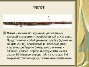 Фагот Фагот - низкий по звучанию деревянный духовой инструмент, изобретенный