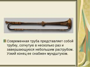 Современная труба представляет собой трубку, согнутую в несколько раз и завер