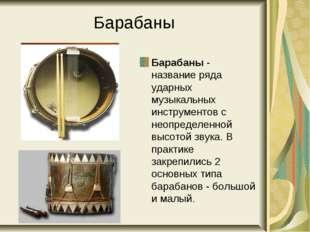 Барабаны Барабаны - название ряда ударных музыкальных инструментов с неопреде