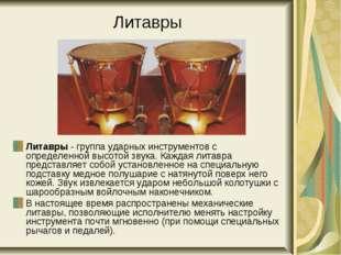 Литавры Литавры - группа ударных инструментов с определенной высотой звука. К