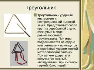 Треугольник Треугольник - ударный инструмент с неопределенной высотой звука.
