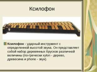 Ксилофон Ксилофон - ударный инструмент с определенной высотой звука. Он предс