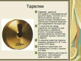Тарелки Тарелки - ударный инструмент с неопределенной высотой звука. Состоит