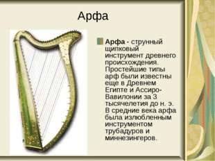 Арфа Арфа - струнный щипковый инструмент древнего происхождения. Простейшие т
