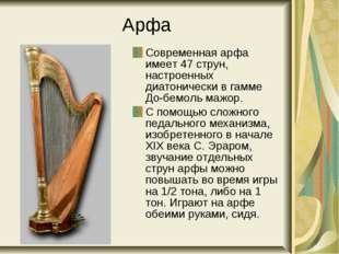 Арфа Современная арфа имеет 47 струн, настроенных диатонически в гамме До-бем