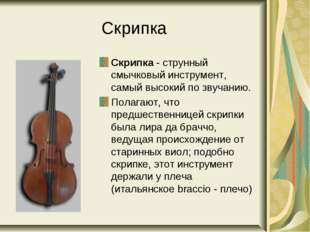 Скрипка Скрипка - струнный смычковый инструмент, самый высокий по звучанию. П