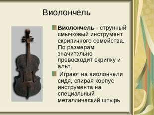 Виолончель Виолончель - струнный смычковый инструмент скрипичного семейства.