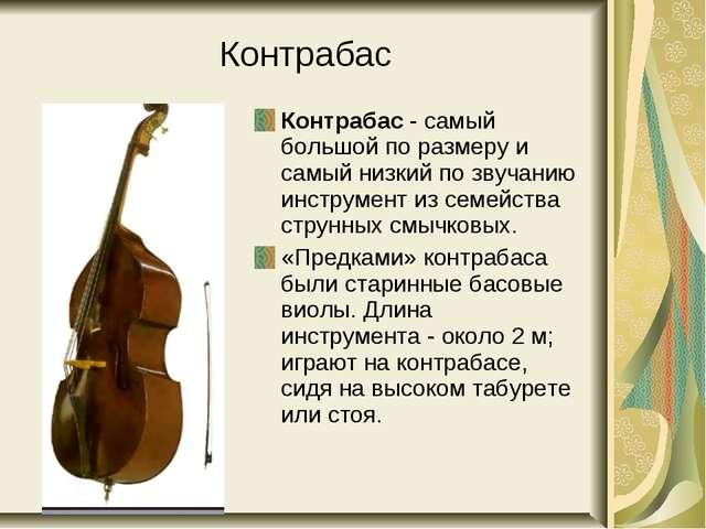 Контрабас Контрабас - самый большой по размеру и самый низкий по звучанию инс...