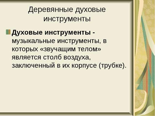 Деревянные духовые инструменты Духовые инструменты - музыкальные инструменты,...