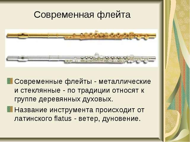 Современная флейта Современные флейты - металлические и стеклянные - по тради...