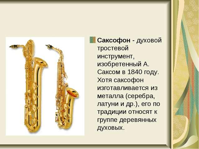 Саксофон - духовой тростевой инструмент, изобретенный А. Саксом в 1840 году....