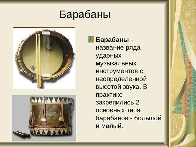 Барабаны Барабаны - название ряда ударных музыкальных инструментов с неопреде...
