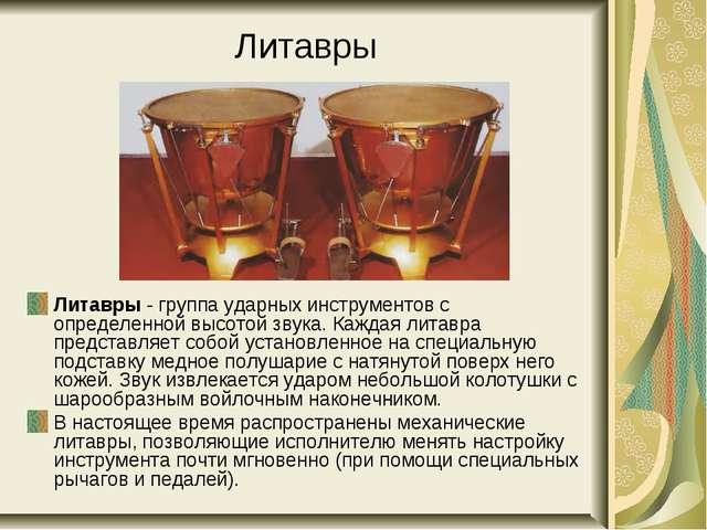 Литавры Литавры - группа ударных инструментов с определенной высотой звука. К...