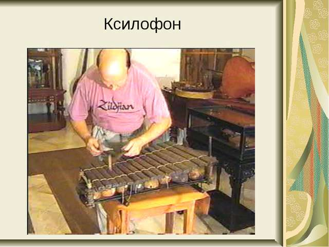 Ксилофон